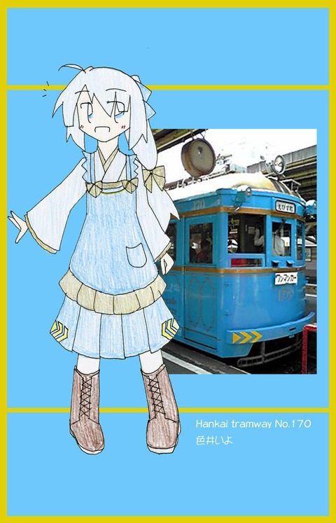鉄道界の最長老。