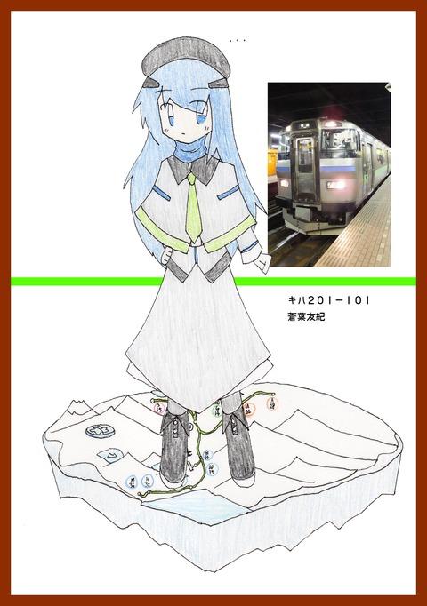201-101 蒼葉友紀