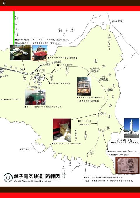 5 銚電路線図投稿用