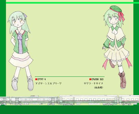 357-24+25 サクラ+アニー(心)