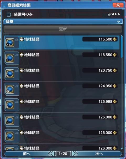 ファンタシースターオンライン2_20161230092253