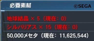 ファンタシースターオンライン2_20170104152916