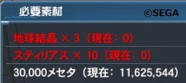 ファンタシースターオンライン2_20170104152910