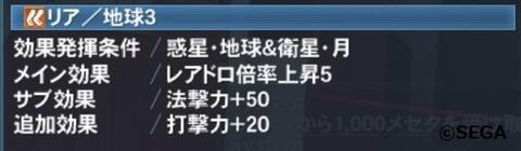 ファンタシースターオンライン2_20170104163304