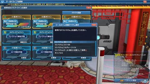ファンタシースターオンライン2_20161230084352