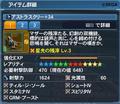ファンタシースターオンライン2_20170106214749