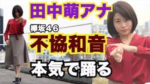 【不協和音/欅坂46】テレ朝・田中萌アナが本気でフル尺踊ってみた