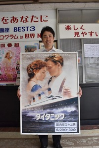 【映画】「タイタニック」国内最終上映へ 上映権が終了 神戸の名画座で29、30日