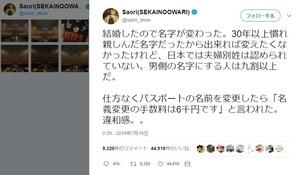 【芸能】セカオワSaori「変えたくなかった苗字。日本では夫婦別姓は認めらず」「名義変更の手数料6千円」に違和感