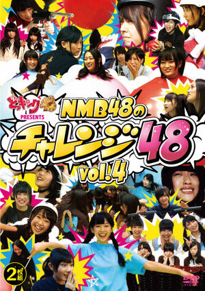 vol4nmb48_dvd_sell (1)