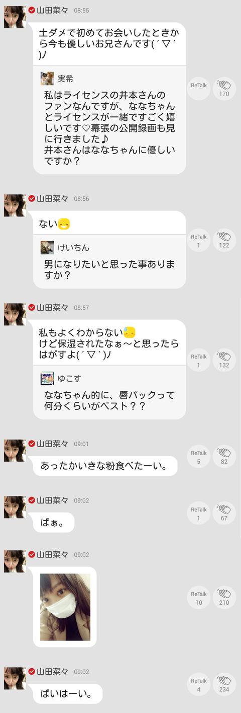 Screenshot_2015-01-24-12-02-21~01