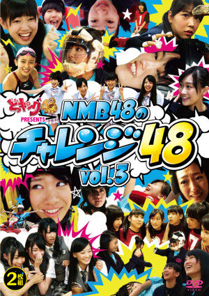 vol3nmb48_dvd_sell (1)