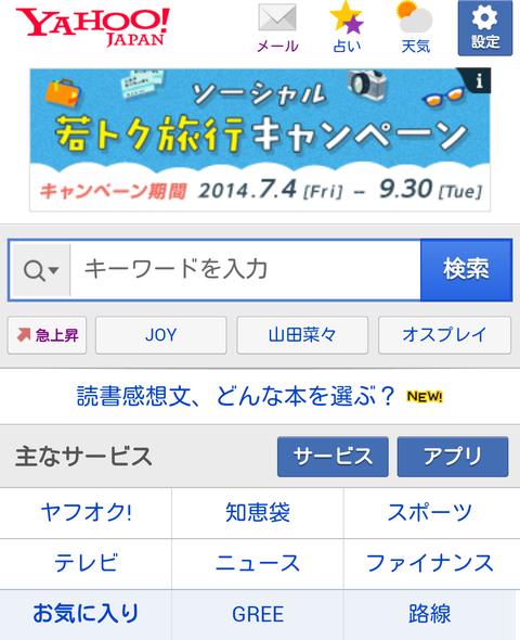 Screenshot_2014-07-20-13-53-47~01