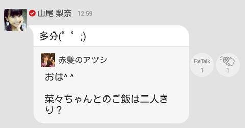 Screenshot_2015-01-23-14-05-07