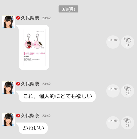 Screenshot_2015-03-10-01-18-47
