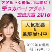 スカパー!アダルト放送大賞2010