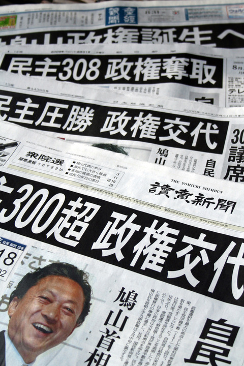 Newspapers_of_Japan_20090831