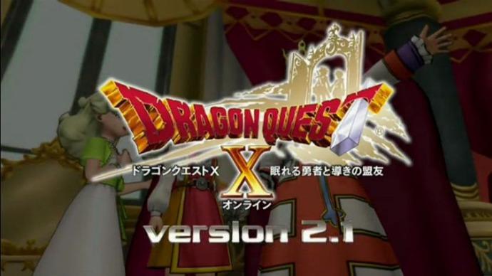 ドラゴンクエスト10 バージョン2.1PV