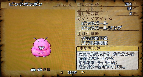 pinkponpon