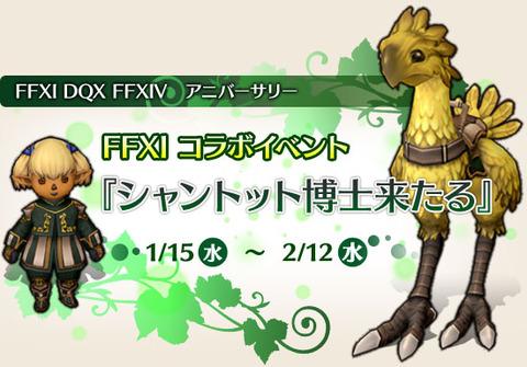 FFXI DQX FFXIV アニバーサリー『シャントット博士来たる』