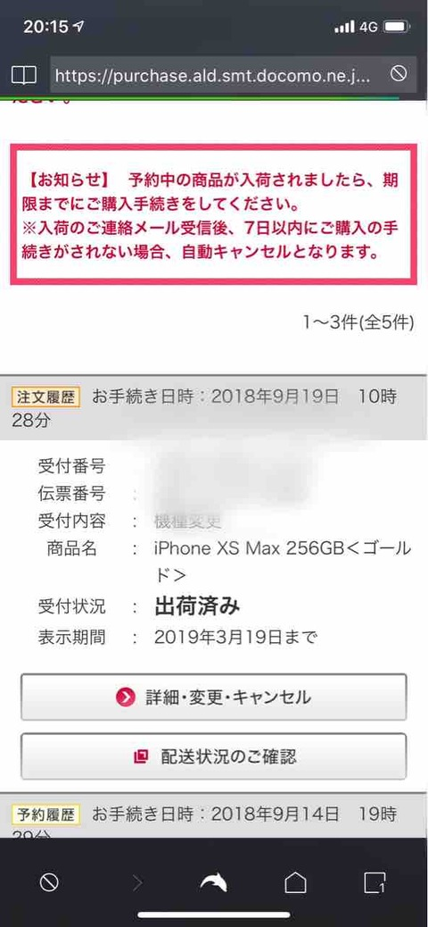 iPhone XS Max発送連絡キタ―――(゚∀゚)―――― !!