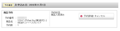iPad Pro 入荷済み!!