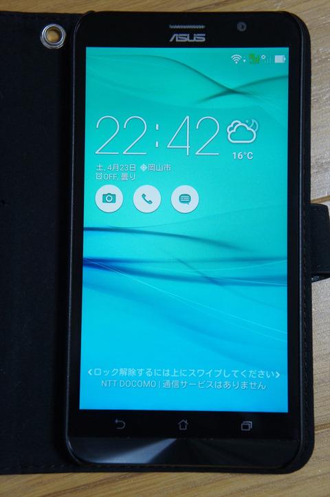 ASUS Zenfone Go 完全攻略マスター 2.液晶の美しさに目を奪われます