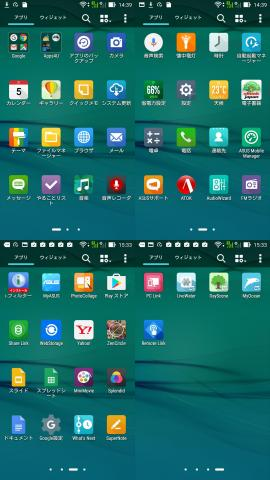 ASUS Zenfone Go 完全攻略マスター 10.どんなアプリがインストールされてる?