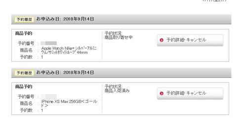 ドコモ版iPhone XS MAX入荷報告
