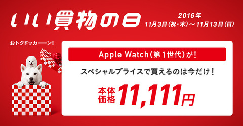 要注意:ソフトバンクのいい買物の日 Apple Watch キャンペーン