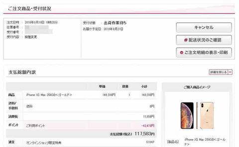 ドコモ iPhone XS Max 購入手続き完了!