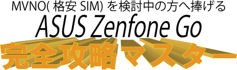 ASUS Zenfone Go 完全攻略マスター 1.最高のコストパフォーマンス!!