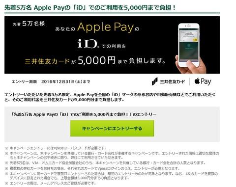 三井住友VISAカードのApple Payキャンペーン