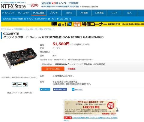 急げ!!GIGABYTEのGeforce GTX 1070が、カカクコムの最安より1600円引き