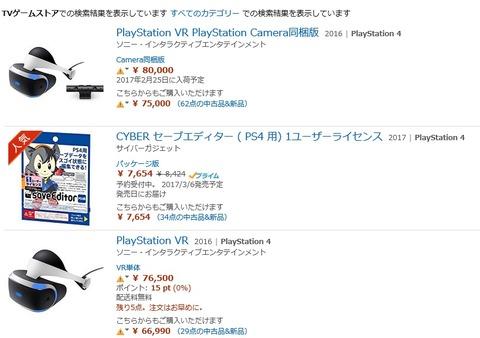 Amazonは、PSVRのカメラなしは入荷がないかも
