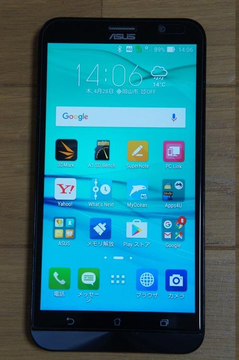 ASUS Zenfone Go 完全攻略マスター 7.Zenfone Goは使いやすいスマホなのか?