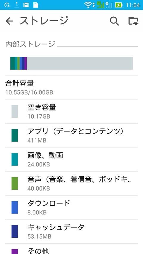 ASUS Zenfone Go 完全攻略マスター 4.内蔵ディスク容量は16GBだけど、大容量MicroSDで容量不足を解消できます