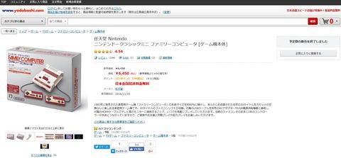 ヨドバシ.comでニンテンドークラシックミニ