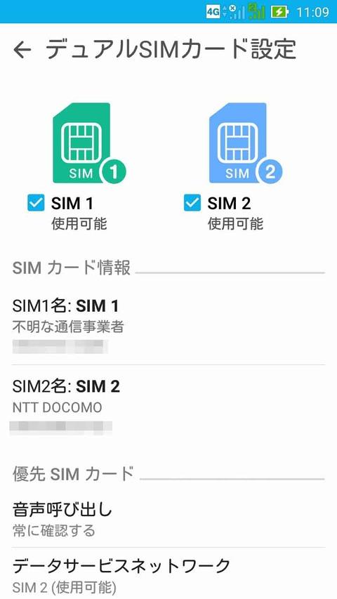 ASUS Zenfone Go 完全攻略マスター 5.Wi-Fiも決して速くはないが、不満を感じることはないでしょう