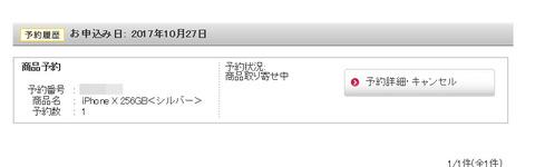 iPhone X 予約完了!!