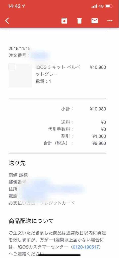 iQOS3 2台目ゲット!!