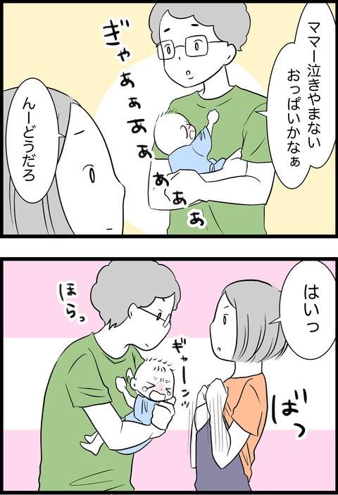 育児29-11