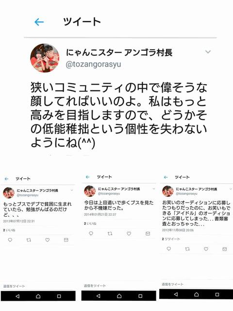 【速報】アンゴラ村長さんが過去の性格の悪さ丸出しのツイートが発掘されるwwwww