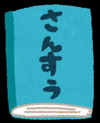 textbook_h_sansu