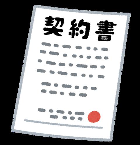 document_keiyakusyo