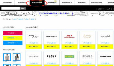 zozotown アウトレット outlet