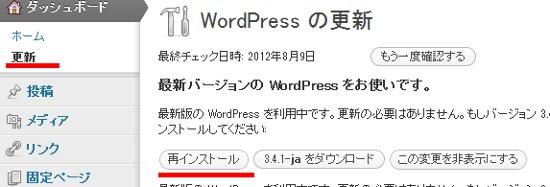 wordpress アップデート