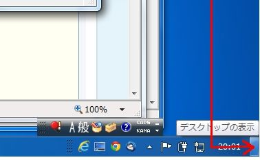 Windows 7 デスクトップ表示