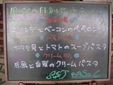 ぱすたメニュー黒板