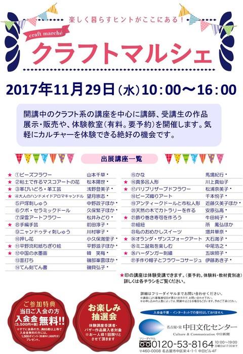 中日文化センター一日イベント20171129